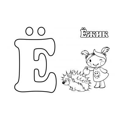 Распечатать раскраску с буквой русского алфавита