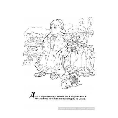 Раскраски Морозко - распечатать, скачать бесплатно