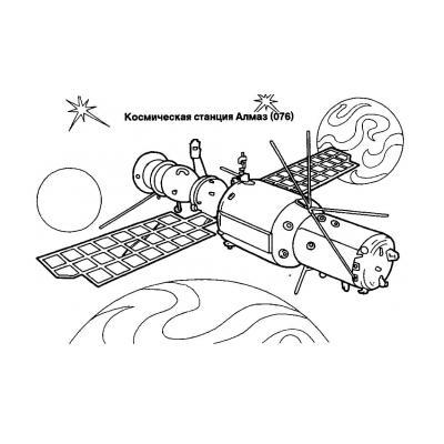 пример раскраски космос для 2 класса