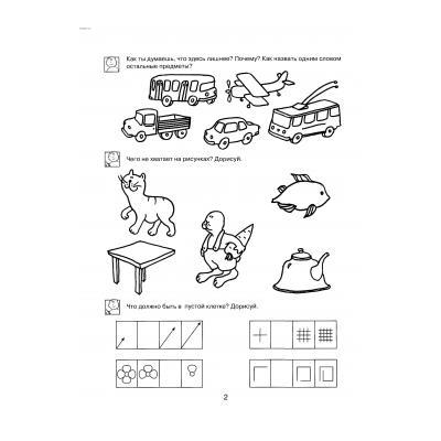 Задачи на логику 1 класс - скачать и распечатать
