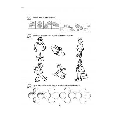 Логические задачи для 1 класса в картинках