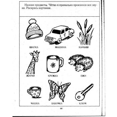 Распечатать картинку для занятий с ребенком