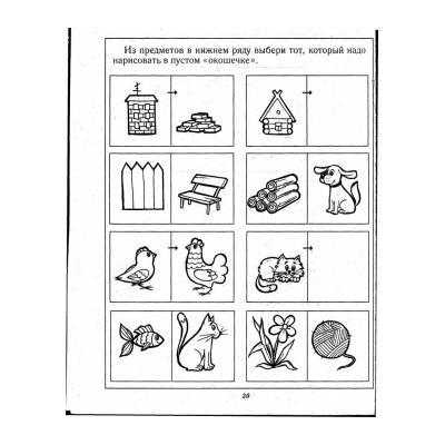 Задание для детей 5 лет распечатать
