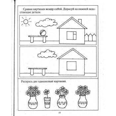 Картинка для занятия с детьми распечатать