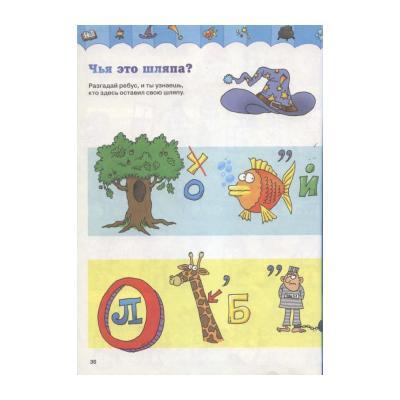 Ребус для детей с ответом