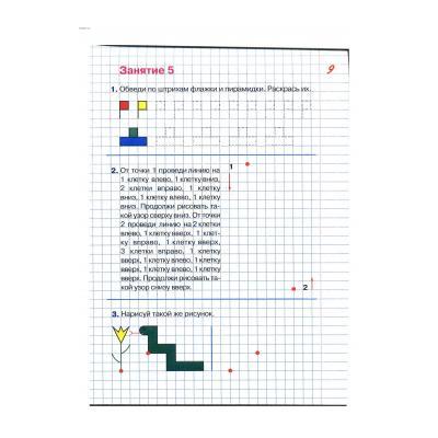 Страница рабочей тетради Графические диктанты (Шевелев)