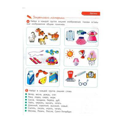 Распечатать логические задания для детей 7 -  8 лет в картинках