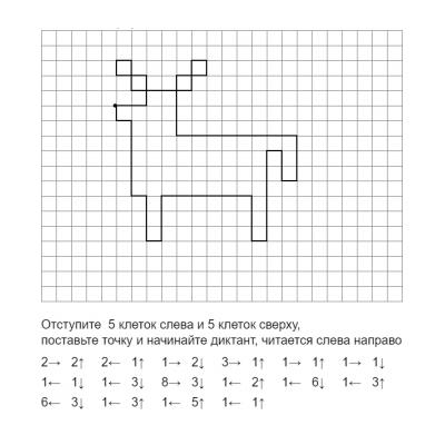 Сложный графический диктант