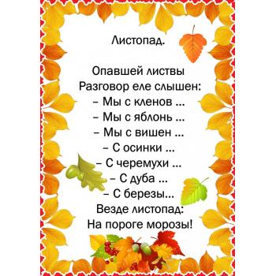 Стих про осень для детского сада