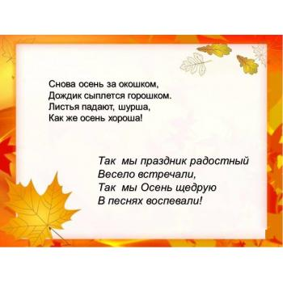 Короткий стих про осень