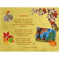 Стих про осень