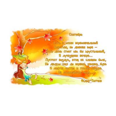 Стихотворение для заучивания