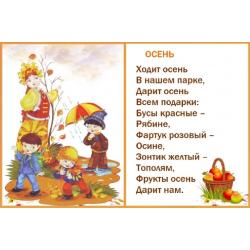 Осенние стихотворения