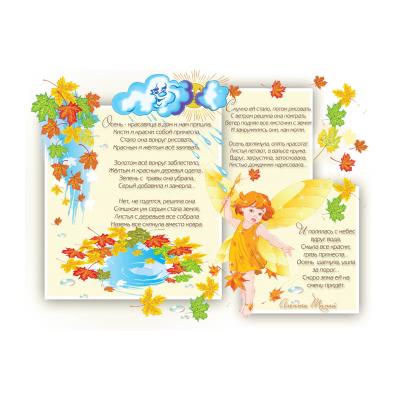 Стих для детей дошкольников