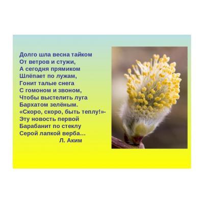 Стих о весне для детей младшего возраста