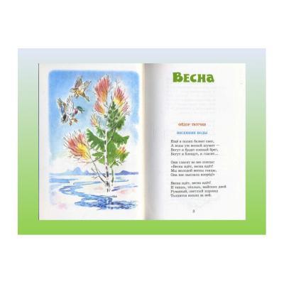 Стихи о весне для дошкольников
