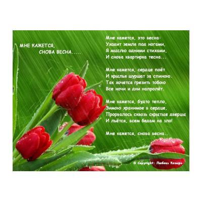 Короткий стих о весне