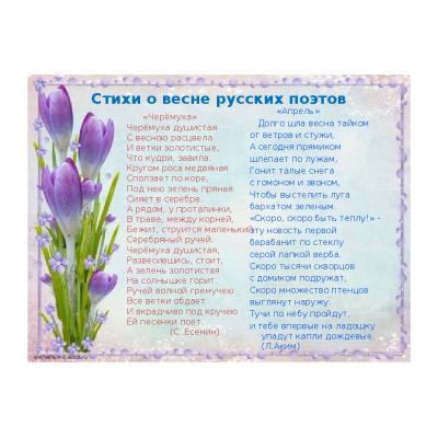 Стих о весне для младшей группы