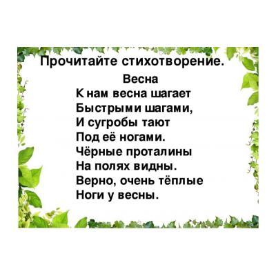 Стихотворение про весну для подготовительной группы