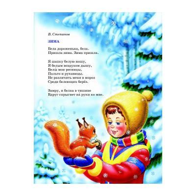 Стихи о зиме для детей