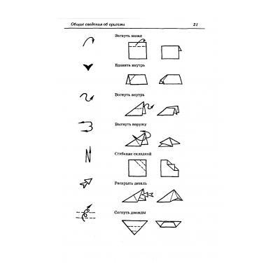 несложное оригами для 4 лет