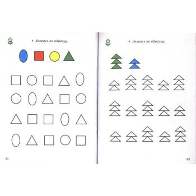 Задание на внимание для детей в картиках