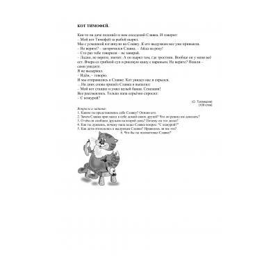 Текст для чтения 2 класс