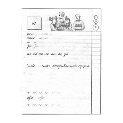 Прописи по чистописанию для 3 класса - распечатать, скачать бесплатно