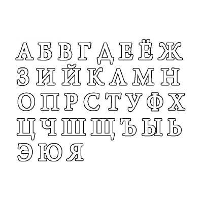 Трафареты букв русского алфавита - распечатать, скачать бесплатно