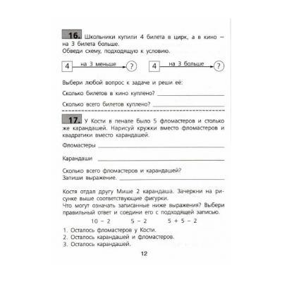 Задача по математике 2 класс