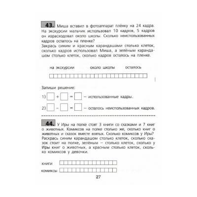 Математическая задача 2 класс