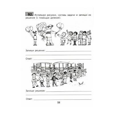 Карточка с заданиями для 2 класса