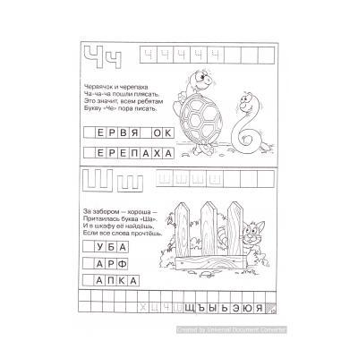 Распечатать раскраску алфавит
