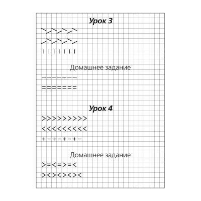 Учимся писать цифры Узорова и Нефедова
