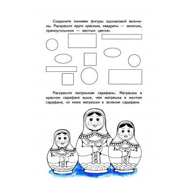 Задания по математике для дошкольников 4 - 5 лет