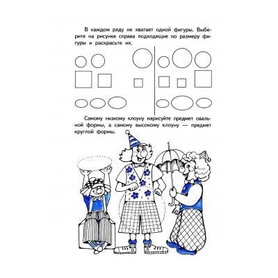 Занятия по математике для дошкольников 5 - 6 лет