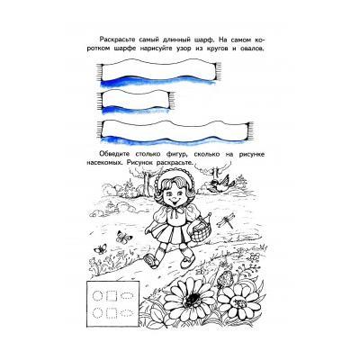Задание по математике для дошкольника