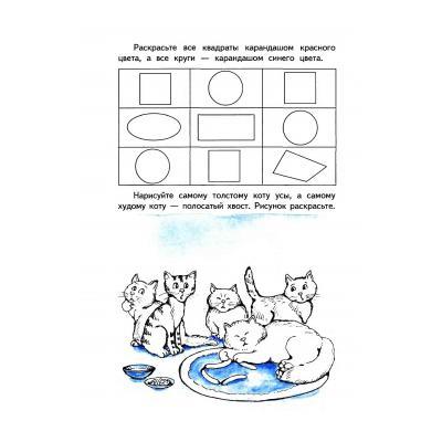 )анятия по математике для детей 5 - 6 лет