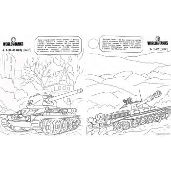 Раскраска Танки из World of tanks(world-of-tanks-coloring-2)