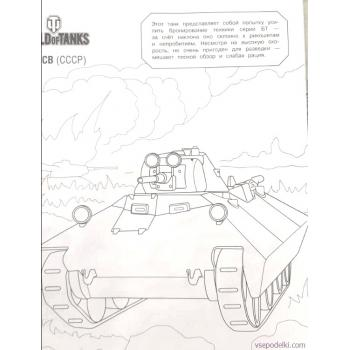 Раскраска Танки из World of tanks(world-of-tanks-coloring-3)