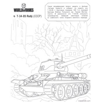 Раскраска Танки из World of tanks(world-of-tanks-coloring-4)
