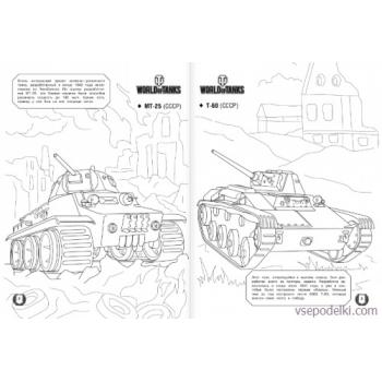 Раскраска Танки из World of tanks(world-of-tanks-raskraska-1)