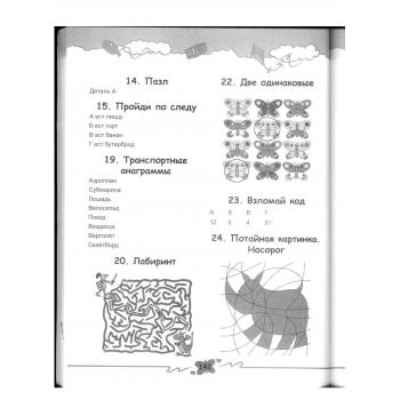 Распечатать интересные задания для детей  от 6 лет распечатать