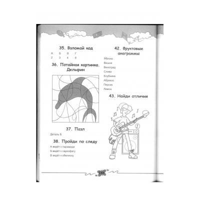Задания для подготовки к школе