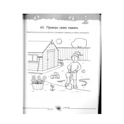 Распечатать задание для дошкольников 6 7 лет